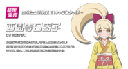 Danganronpa 3 Personality Quiz (Japanese) Hiyoko Saionji
