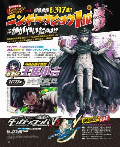File:Dengeki Scan June 8th, 2017 Page 1.png