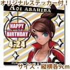 Priroll Aoi Asahina Sticker
