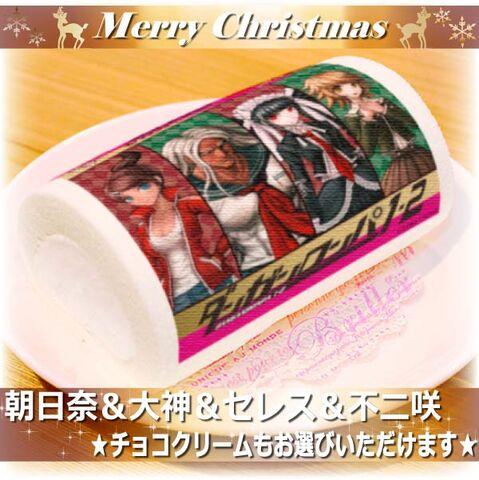 File:Priroll DR1 Priroll Christmas C.jpg