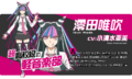 Promo Profiles - Danganronpa 3 Despair Arc (Japanese) - Ibuki Mioda