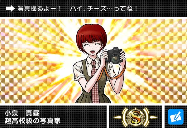 File:Danganronpa V3 Bonus Mode Card Mahiru Koizumi S JPN.png