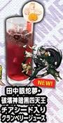 Danganronpa 1.2 Reload x Sweets Paradise Four Dark Devas of Destruction Chia Seed & Cranberry Juice