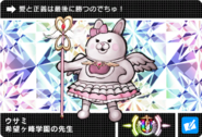 Danganronpa V3 Bonus Mode Card Usami U JPN