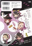 Manga Cover - New Danganronpa V3 Minna no Koroshiai Shin Gakki Comic Anthology (Back) (Japanese)