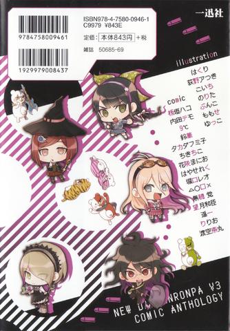 File:Manga Cover - New Danganronpa V3 Minna no Koroshiai Shin Gakki Comic Anthology (Back) (Japanese).png