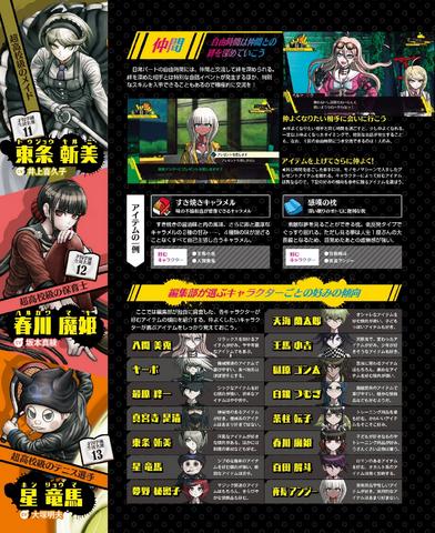 File:Dengeki Scan January 12th, 2017 Page 7.png