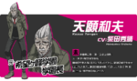 Promo Profiles - Danganronpa 3 Future Arc (Japanese) - Kazuo Tengan