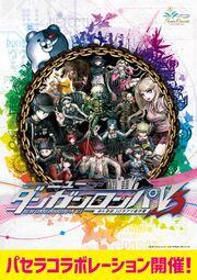 DRV3 cafe poster