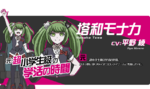 Promo Profiles - Danganronpa 3 Future Arc (Japanese) - Monaca Towa
