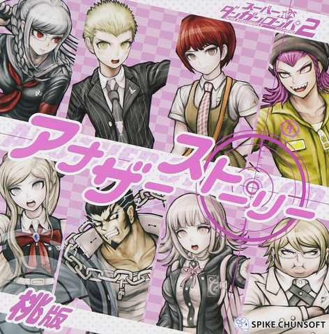 File:Super Danganronpa 2 Another Story CD Cover Peach Version.png