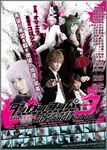 Danganronpa 3 The End of Kibōgamine Gakuen THE STAGE 2018 - Advertisement Poster