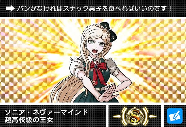 File:Danganronpa V3 Bonus Mode Card Sonia Nevermind S JPN.png