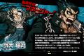 Promo Profiles - Danganronpa 1.2 (Japanese) - Nekomaru Nidai