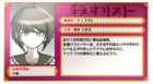 Hit List Komaru Naegi (JP)