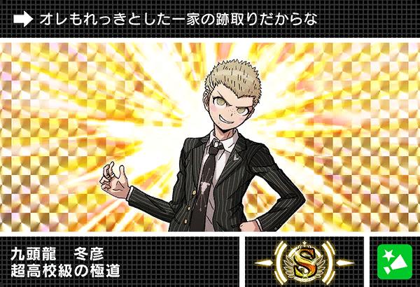 File:Danganronpa V3 Bonus Mode Card Fuyuhiko Kuzuryu S JPN.png