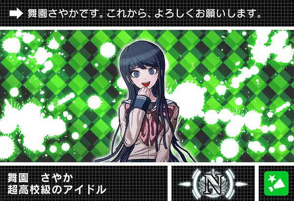 File:Danganronpa V3 Bonus Mode Card Sayaka Maizono N JP.png