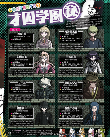 File:Famitsu Scan January 12th, 2017 Page 7.png