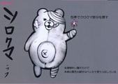 Danganronpa Another Episode Design Profile Shirokuma