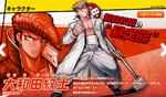 Promo Profiles - Danganronpa 1 (Japanese) - Mondo Owada