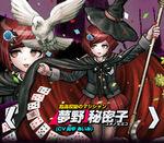 Himiko Yumeno Danganronpa V3 Official Japanese Website Profile (Mobile)