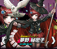 Himiko Yumeno Danganronpa V3 Official Japanese Website Profile (Mobile)