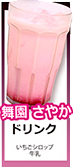 The Danganronpa Cafe Drinks (3)