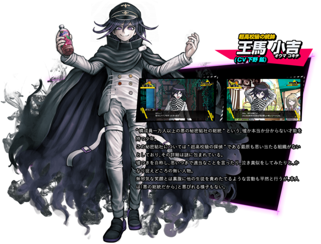 File:Kokichi Oma Danganronpa V3 Official Japanese Website Profile.png