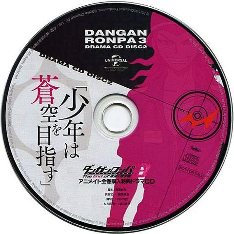File:DANGANRONPA3 DRAMA CD Disc 2.png