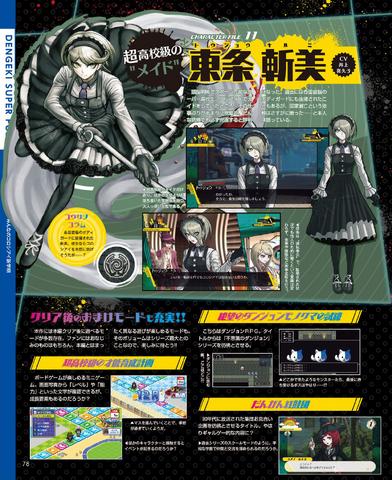 File:Dengeki Scan December 8th, 2016 Page 3.png