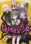 Manga Cover - Zettai Zetsubō Shōjo Danganronpa Another Episode Comic Anthology Volume 2 (Front) (Japanese)