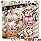 Priroll Hiyoko Saionji Sticker