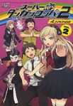 Manga Cover - Super Danganronpa 2 Sayonara Zetsubō Gakuen 4koma KINGS Volume 2 (Front) (Japanese)