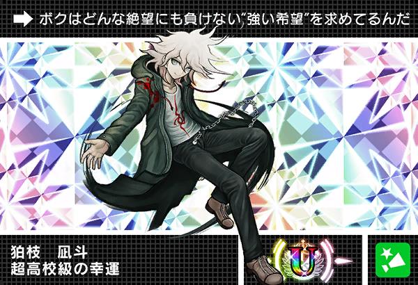 File:Danganronpa V3 Bonus Mode Card Nagito Komaeda U JPN.png