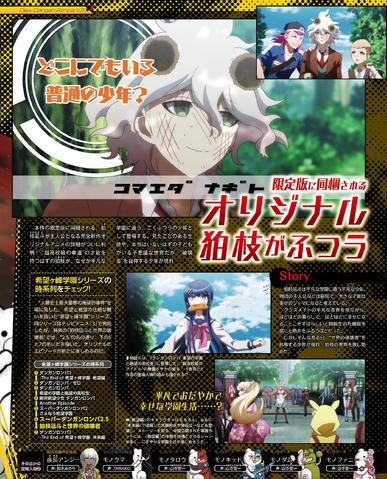 File:Famitsu Scan November 17th, 2016 Page 5.png