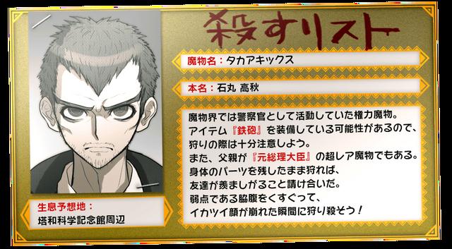File:Hit List Takaaki Ishimaru (JP).png