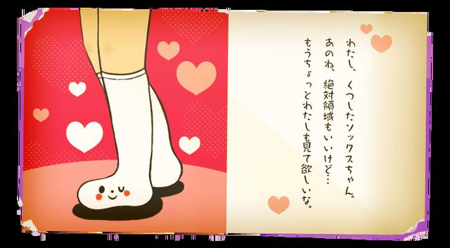 File:Socki the Sock Book Page 1 (Jpn).png