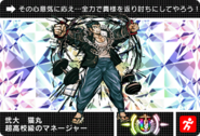 Danganronpa V3 Bonus Mode Card Nekomaru Nidai U JPN