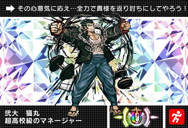 File:Danganronpa V3 Bonus Mode Card Nekomaru Nidai U JPN.png