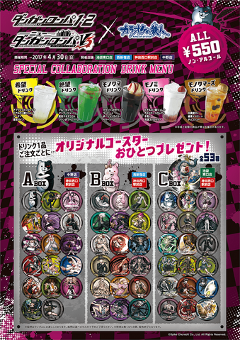 File:V3 and 1.2 x king of system collab drink menu (1).png