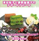 DRV3 cafe collaboration food 2 (5)