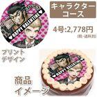 Priroll DR2 Pricake Nekomaru Fuyuhiko Valentines Design