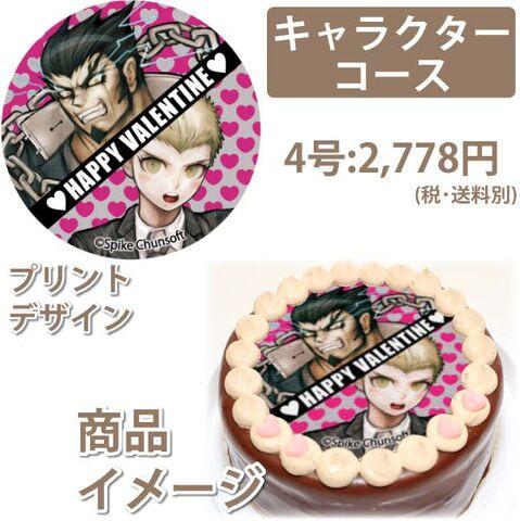 File:Priroll DR2 Pricake Nekomaru Fuyuhiko Valentines Design.jpg