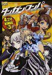 Manga Cover - Danganronpa 4koma Kings Volume 3 (Front) (Japanese)
