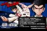 Promo Profiles - Danganronpa 1.2 (Japanese) - Kiyotaka Ishimaru