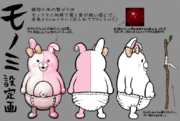Danganronpa 2 Character Design Profile Monomi