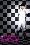 Danganronpa THE STAGE 2014 Manpei Takagi as Kiyotaka Ishimaru Promo
