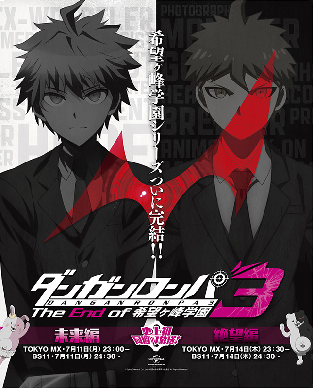 Danganronpa 3 The End Of Hopes Peak High School