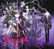 Danganronpa Another Episode Art Book (Front Cover)