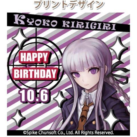File:Priroll Kyoko Kirigiri Priroll Design.jpg